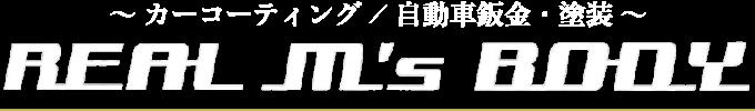 カーコーティング・自動車鈑金・塗装のことなら三重県松阪市リアルエムズボディーにおまかせください!