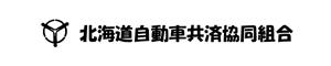 お取引先バナーリンク:北海道自動車共済協同組合(北自共)