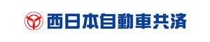 お取引先バナーリンク:西日本自動車共済協同組合